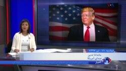 پرزیدنت ترامپ چه نشانهای دیده که میگوید ایران از نفوذ در خاورمیانه عقب نشینی میکند