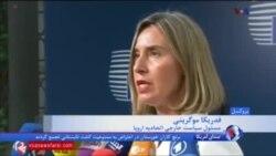 رایزنی ها درباره ایران و برجام در حاشیه نشست رهبران اروپایی در صوفیه