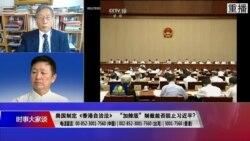"""时事大家谈(重播):美国制定 """"香港自治法"""",""""加辣版""""制裁能否阻止习近平?"""