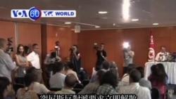 VOA國際60秒(粵語): 2013年08月21日