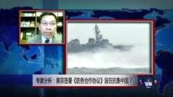 VOA连线:专家分析:美菲签署《防务合作协议》旨在抗衡中国?