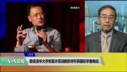 VOA连线(方冰):敦促清华大学恢复许章润教职呼吁获国际学者响应