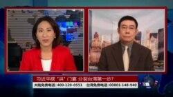 """海峡论谈:习近平摆 """"洪"""" 门宴 分裂台湾第一步?"""