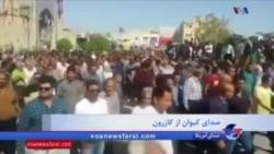 صدای مردم: درباره سرکوب اعتراضات مسالمت آمیز مردم کازرون چه فکر میکنید