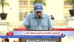 گردهمایی: توافق اتمی با ایران را متوقف کنید ۲