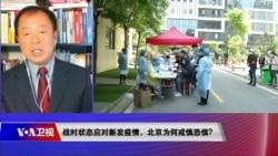 时事大家谈:战时状态应对新发疫情,北京为何戒慎恐惧?