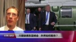 VOA连线(詹宁斯):川普缺席东亚峰会,外界如何看待?