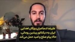 علیرضا شجاعیان: پیکان اهدایی شاه ایران به دیکتاتور پیشین رومانی، حالا پیام صلح و امید حمل میکند