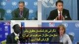 نگرانی کارشناسان حقوق بشر سازمان ملل از سرکوب در ایران؛ گزارش گیتا آرین