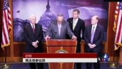 贸易促进权参院受阻 太平洋自贸协议临挑战