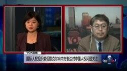 VOA连线: 国际人权组织敦促默克尔向中方表达对中国人权问题关注