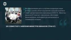 Министры финансов стран G7 обязались прилагать «активные усилия в связи с распространением коронавируса»
