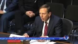 پتریوس: خطر دست یابی ایران به تسلیحات اتمی بیشتر می شود