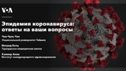 Эпидемия коронавируса: ответы на вопросы