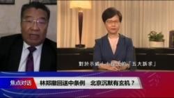 焦点对话:林郑撤回送中条例,北京沉默有玄机?