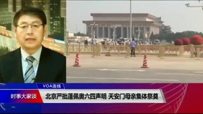 VOA连线(叶兵):北京严批蓬佩奥六四声明 天安门母亲集体祭奠