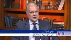 مصاحبه با جیمز کنینگهم، سفیر پیشین امریکا در افغانستان