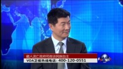 VOA卫视(2015年10月13日 第二小时节目 时事大家谈 完整版)