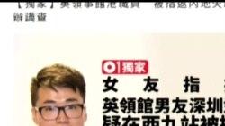 Nhân viên sứ quán Anh mất tích ở Trung Quốc?