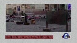 新疆乌鲁木齐火车站发生爆炸事件