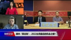 """海峡论谈:美中""""算总账"""" 2022台湾最后的机会之窗?"""