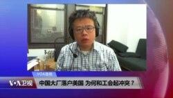 VOA连线:中国大厂落户美国 为何和工会起冲突?
