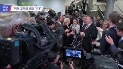 [전체보기] VOA 뉴스 11월 29일