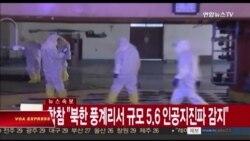 Mỹ - Hàn bỏ hạn chế đối với chương trình tên lửa của Seoul