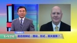 时事看台(叶望辉):副总统辩论:摆设、形式,至关重要?