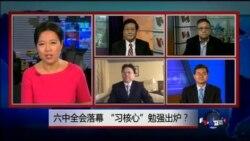 VOA卫视(2016年10月28日 焦点对话 完整版)