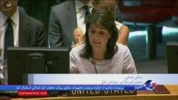 اظهارات صریح نیکی هیلی درباره «اشتباهات» کشورهای مسلمان در قبال اختلاف اسرائیل و فلسطینیها