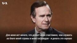 Ушел из жизни Джордж Буш-старший