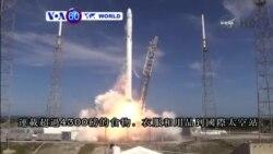 VOA國際60秒(粵語): 2015年4月15日