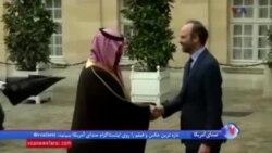 دیدار ولیعهد عربستان با نخست وزیر فرانسه
