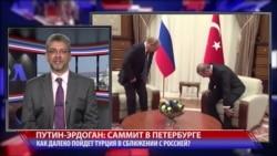 Путин-Эрдоган: саммит в Петербурге