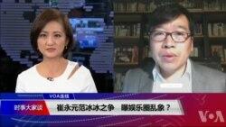 VOA连线(吴强):崔永元范冰冰之争,曝娱乐圈乱象?