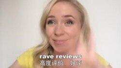 OMG!美语 Rave Reviews!