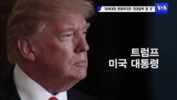 """""""미북대화 환영하지만 최대압박 할 것"""""""