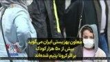 معاون بهزیستی ایران میگوید بیش از ۵۰ هزار کودک بر اثر کرونا یتیم شدهاند
