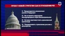 Политологи США – за новую стратегию в отношениях с Россией