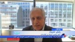 زلمای خلیلزاد، سفیر پیشین آمریکا در افغانستان