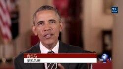 众人瞩目的奥巴马总统最后一次国情咨文