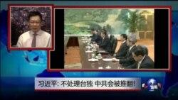 海峡论谈:习近平: 不处理台独 中共会被推翻