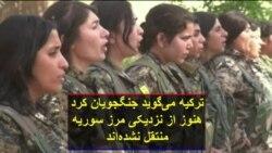 ترکیه میگوید جنگجویان کرد هنوز از نزدیکی مرز سوریه منتقل نشدهاند