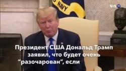 Новости США за 60 секунд - 7 марта 2019 года