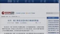 VOA连线: 葛兰素史克案暴露中国医药界问题