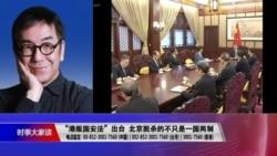 """时事大家谈:""""港版国安法""""出台 北京扼杀的不只是一国两制"""