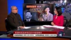 海峡论谈: 香港特首选举背后的中南海博弈