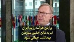 برایان هوک: رژیم ایران نباید مانع حضور سازمان بهداشت جهانی شود