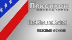 Красные, синие, фиолетовые